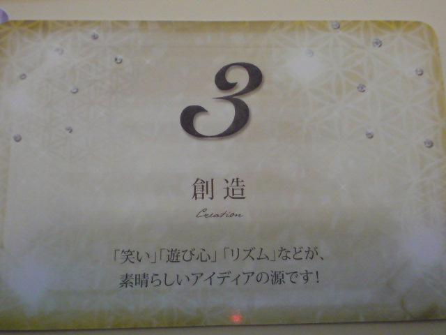 エンジェルナンバーpower card